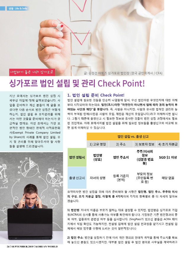 Korean World_2019_9_Print26.jpg
