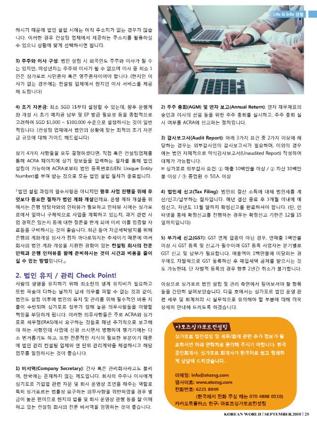 Korean World_2019_9_Print27.jpg